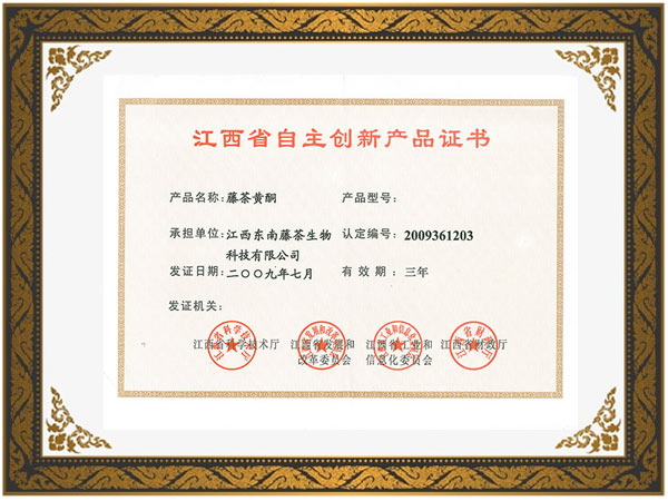 自主創新產品證書